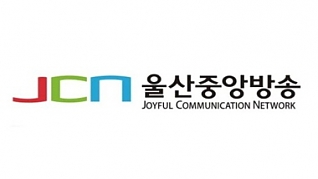 JCN울산중앙방송